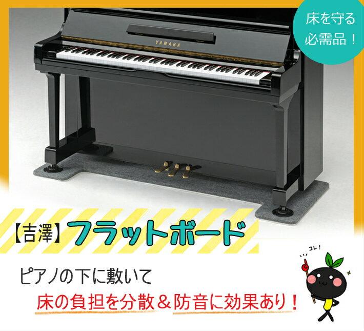 【吉澤】 フラットボード 70cm特注品 (アップライトピアノ下 床補強板)