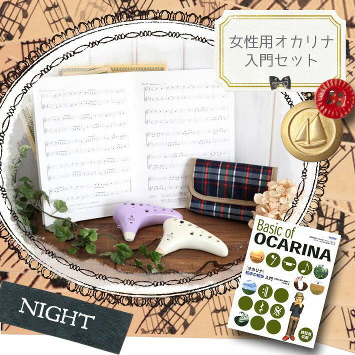 【プレゼントに】 (Bセット NIGHT) ナイト 女性用 オカリナ 入門セット♪ 「かわいい チェック柄ケース (ストラップ・教則本)付」【オリジナル 楽譜・CD サービス!】