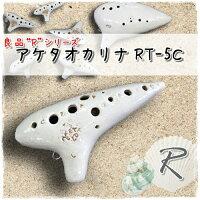 (アケタ選定)オカリナRT-5CアルトC管【選定モデル!!】