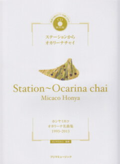 [Ocarina sheet music] CD BOOK Station ~ ocarinachay honyamicaco Ocarina anthology 1993-2013 from Ocarina chai station