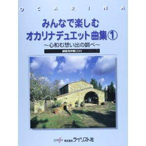 みんなで楽しむ オカリナ デュエット 曲集1 〜心和む想い出の調べ〜 練習用伴奏CD付き