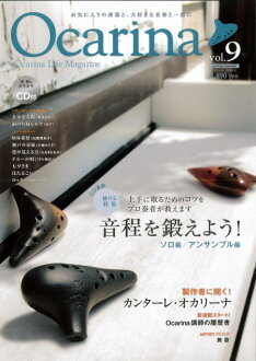 """Ocarina"" Ocarina Magazine Vol.9 spring/summer"