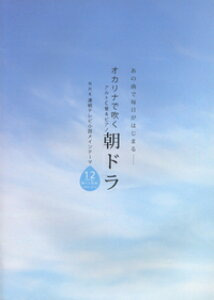 アルトC管&ピアノ NHK連続テレビ小説メインテーマ オカリナで吹く 朝ドラ あの曲で毎日がはじまる・・・