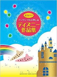 (ヤマハ)オカリナ アンサンブルの楽しみ ディズニー 作品集 (林弘子監修)