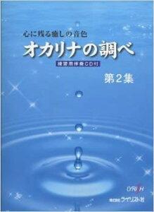 (ライリスト)オカリナの調べ 第2集 練習用 伴奏 CD付【楽譜】