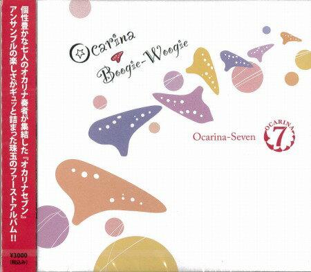 【オカリナ CD】Ocarina Boogie−Woogie 【オカリナブギヴギ】オカリナセブン(Ocarina seven)