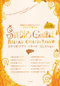【オカリナ 楽譜】ピアノ伴奏カラオケCD付 スタジオジブリ バラードコレクション アルトC管