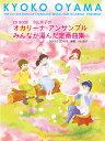 【オカリナ 楽譜】アンサンブル譜!小山京子 オカリーナアンサンブル みんなが選んだ定番曲集