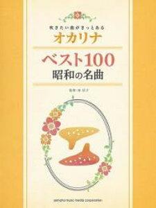 【オカリナ 楽譜】吹きたい曲がきっとある オカリナ ベスト100 昭和の名曲 ヤマハ