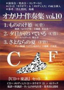 [オカリナ 楽譜]演奏会、発表会にすぐ使える本格カラオケ伴奏 C管&F管 伴奏集Vol.10 メロディ楽譜+CDセット