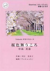 [オカリナ 楽譜]オカリナ奏者 Takashi 「桜色舞うころ」オカリナピース(CD伴奏付き)