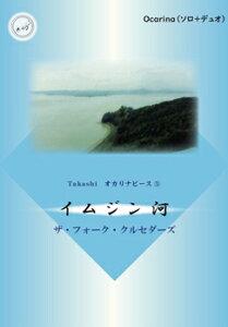 [オカリナ 楽譜]オカリナ奏者 Takashi 「イムジン河」オカリナピース(CD伴奏付き)