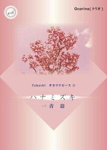 [オカリナ 楽譜]オカリナ奏者 Takashi 「ハナミズキ」オカリナピース(CD伴奏付き) 三重奏
