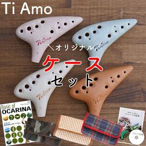(Bセット Ti Amo) 陶器製 ティアーモ オカリナ スタンダード ケースセット【教則本付き/オリジナル 楽譜・CD サービス!】