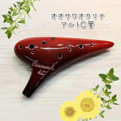 【送料無料!】 (Osawa Ocarina) オオサワオカリナ i  アルトC管 【良品を選んでお送りいたします】