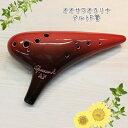 【送料無料!】 ( Osawa Ocarina ) オオサワ オカリナ i アルトF管 【良品を選んでお送りいたします】