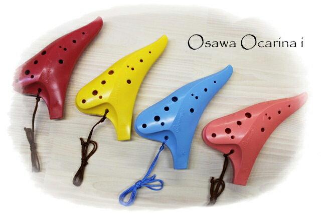 【超高品質】 オオサワ オカリナ i プラスチック アルトC管