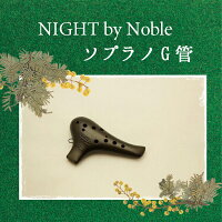 (Night)byノーブルオカリナソプラノG管【メタルブラック塗装仕上げ】