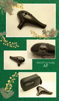 (Night)byノーブルオカリナアルトF管【メタルブラック塗装仕上げ】