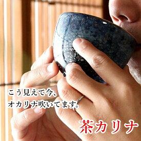 """湯呑×オカリナ"""" 茶カリナ """" 6穴オカリナ"""