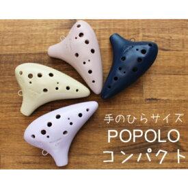 (POPOLO)手の小さい方でも安心!ポポロ オカリナ コンパクト【この小ささでアルトC管】曲集サービス 【検品済み】