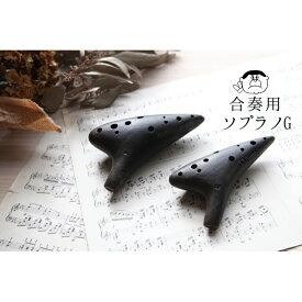 ティアーモ 黒陶プロモデル オカリナ 合奏用 2G ソプラノG管 【良品選定!!】