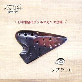 【送料無料!!】 フォーカリンク・ダブルオカリナ 漆仕上げ SG管