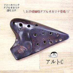 【送料無料!!】 フォーカリンク・ダブルオカリナ 漆仕上げ AC管