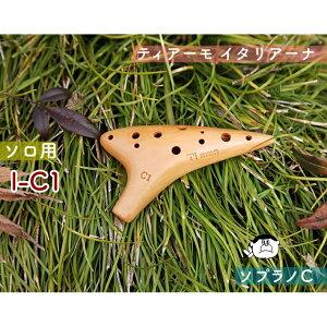 ティアーモ イタリアーナ オカリナ I-C1 ソロ用 ソプラノC管 【良品選定!!】