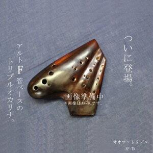 【送料無料!!】Osawa オカリナ (トリプル) AF-TN(F管 ナチュラル仕上げ) アルトF管 良品選定