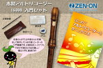 パストラル木製アルトリコーダー入門セット<<わかりやすい教本付き>>