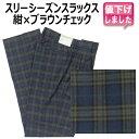 タイムセール★制服スラックス 紺ブラウンチェック(W64〜120)