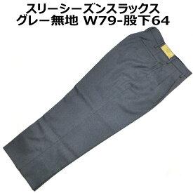 メンズ制服スラックス グレー無地 ツータック W79-丈64(裾仕立て済み) BENCOUGAR(ベンクーガー)【ラッキーシール対応】