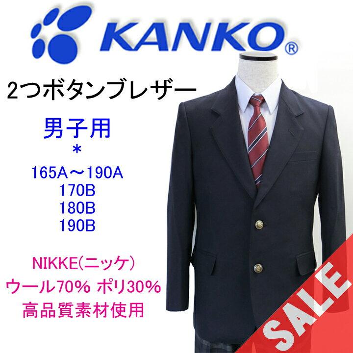 OUTLET 制服スクールブレザー 男子用 185A/190A 大きいサイズ 濃紺2つボタン カンコー