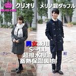 【送料無料】スクールコート★KURI-ORI(クリオリ)メリノウール混制服ダッフルコート