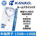 【半袖・B体】スクールシャツ男子用カンコー ルームドライ 速乾・形態安定・透け防止・UVカット・抗菌・消臭