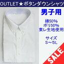 送料無料★同梱OK★OUTLETスクールシャツ★男子用ボタンダウンシャツ 長袖