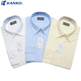 KANKOカンコー スクールシャツ 男子 長袖 S-5L 白/サックス/イエロー 透け防止・UVカット・抗菌防臭・透け防止