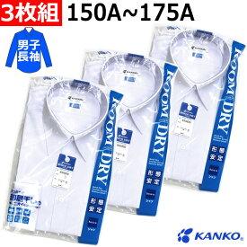 スクールシャツ 男子 長袖 150A〜175A 3枚組 カンコー ルームドライシャツ 部屋干し 速乾 形態安定 透け防止 UVカット 抗菌 消臭