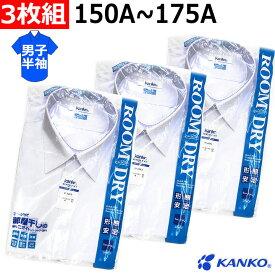 スクールシャツ 男子 半袖 150A〜175A 3枚組 カンコー ルームドライシャツ 部屋干し 速乾 形態安定 透け防止 UVカット 抗菌 消臭