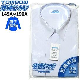 スクールシャツ 長袖 男子 TOMBOWトンボ 快適清潔シャツ 145A-190A 形態安定・抗菌防臭 白【ラッキーシール対応】
