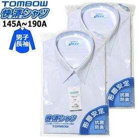 スクールシャツ 長袖 男子 【2枚組】TOMBOWトンボ 快適清潔シャツ 145A-190A 形態安定・抗菌防臭 白【ラッキーシール対応】