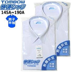 スクールシャツ 半袖 男子 【2枚組】TOMBOWトンボ 快適清潔シャツ 145A-190A 形態安定・抗菌防臭 白【ラッキーシール対応】
