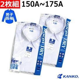 スクールシャツ 男子 長袖 150A〜175A 2枚組 カンコー ルームドライシャツ 部屋干し 速乾 形態安定 透け防止 UVカット 抗菌 消臭