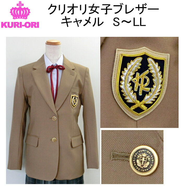 女子制服ブレザーKURI-ORI(クリオリ)2つボタン 限定色キャメル スクールブレザー◆制服のない中学高校の通学・卒業式・入学式におすすめ◆