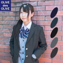 【トートプレゼント】制服スクールブレザー 女子用 S-LL 2つボタン 紺/グレー/黒【全5色】 オリーブ・デ・オリーブ TO…