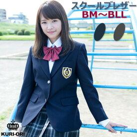 制服 スクール ブレザー 女子用 大きいサイズBM-BLL紺/グレー 2つボタン KURI-ORI(クリオリ)