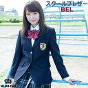 制服 スクール ブレザー 2つボタン 濃紺 女子用 BEL(大きいサイズ) KURI-ORIクリオリ【ラッキーシール対応】