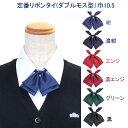 制服リボンタイ( ダブルモス型)巾10.5【日本製】【コンビニ受取対応商品】