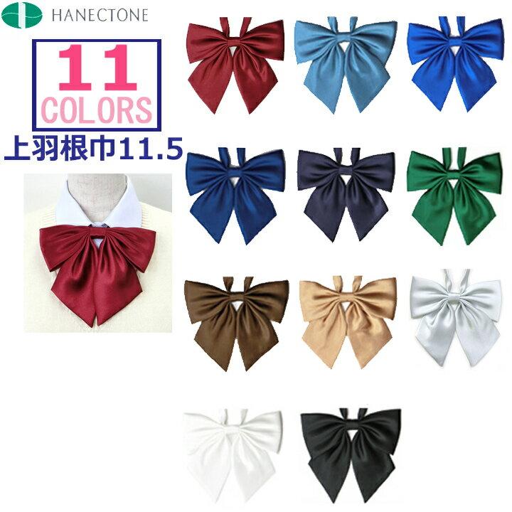 【メール便OK】スクールリボン 巾/16 シルックサテン 全11色 ハネクトーン【日本製】【ラッキーシール対応】